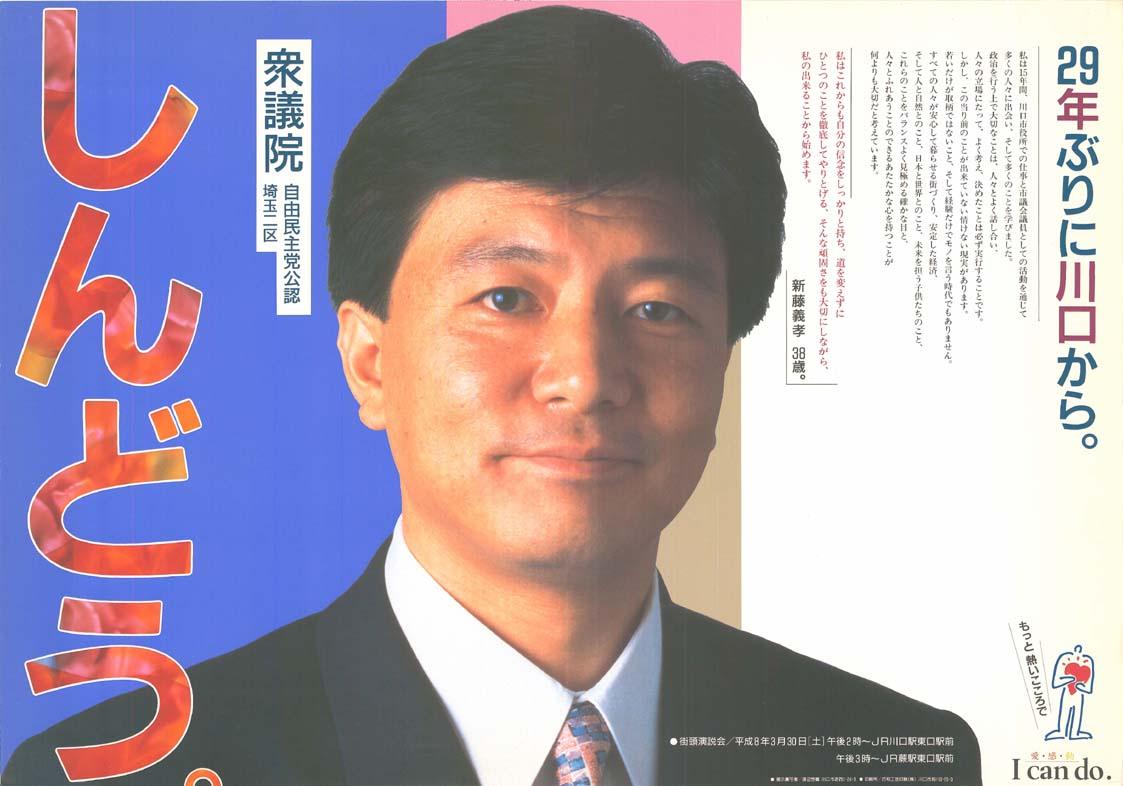 ポスターアーカイブ | 新藤義孝...