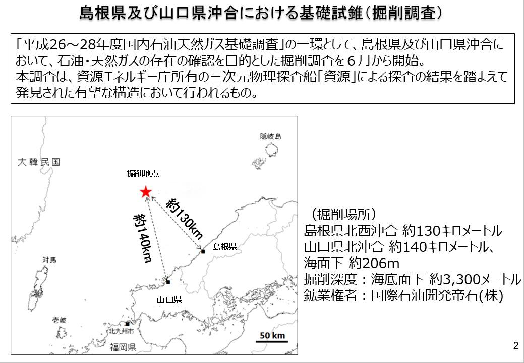 0607島根山口沖基礎試錐プレスリリースset_02
