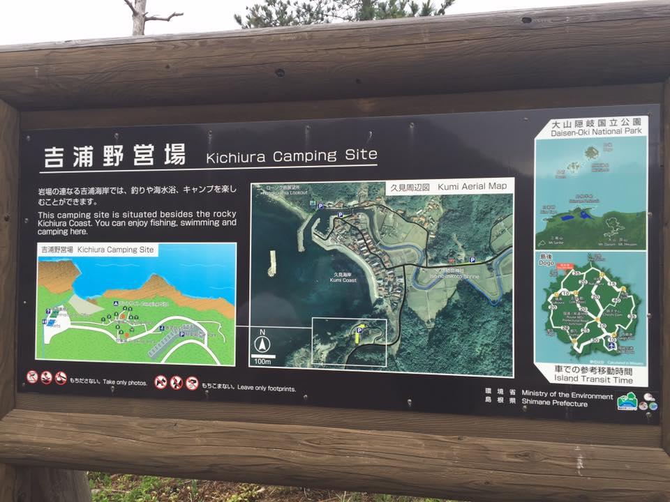 久見浜湾と隠岐の島と竹島の関係位置図。