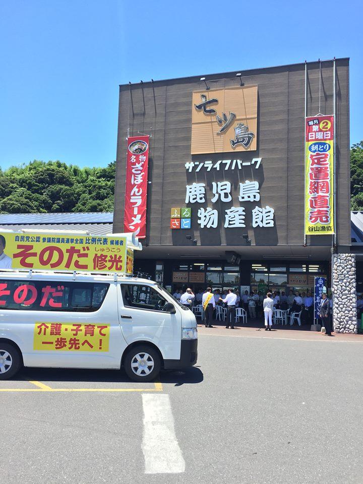 20160706_kagoshima1400_01