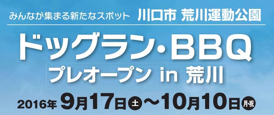20160917_dogrun_bbq_logo