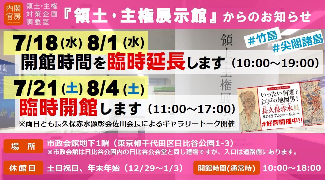 【機2】7・8月臨時開館