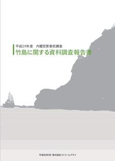 H29竹島報告書(表紙)