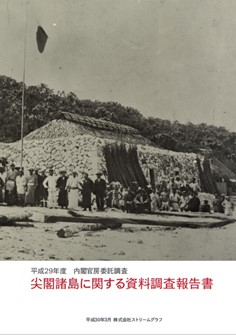 H29尖閣報告書(表紙)