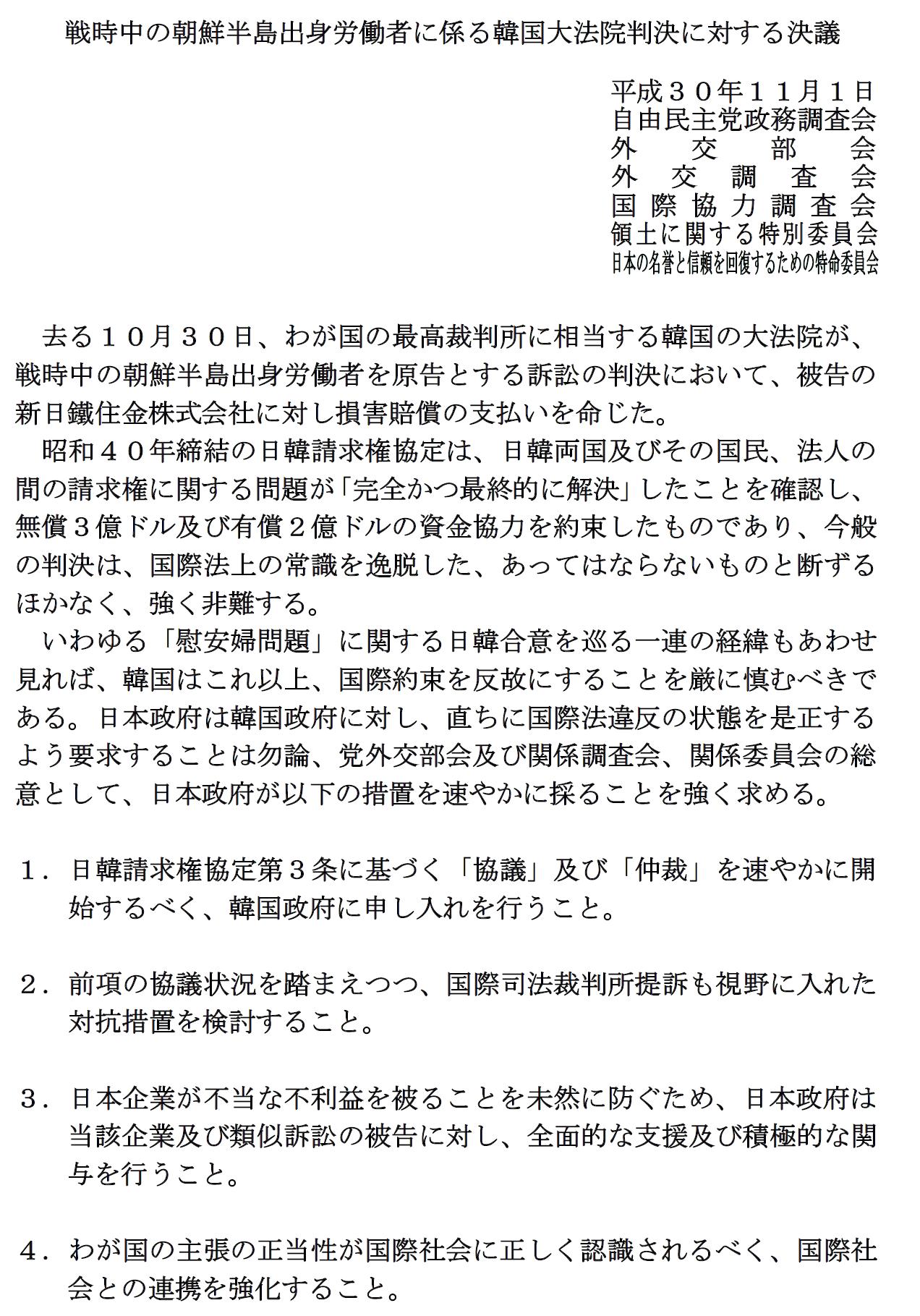 20181101_ketsugi