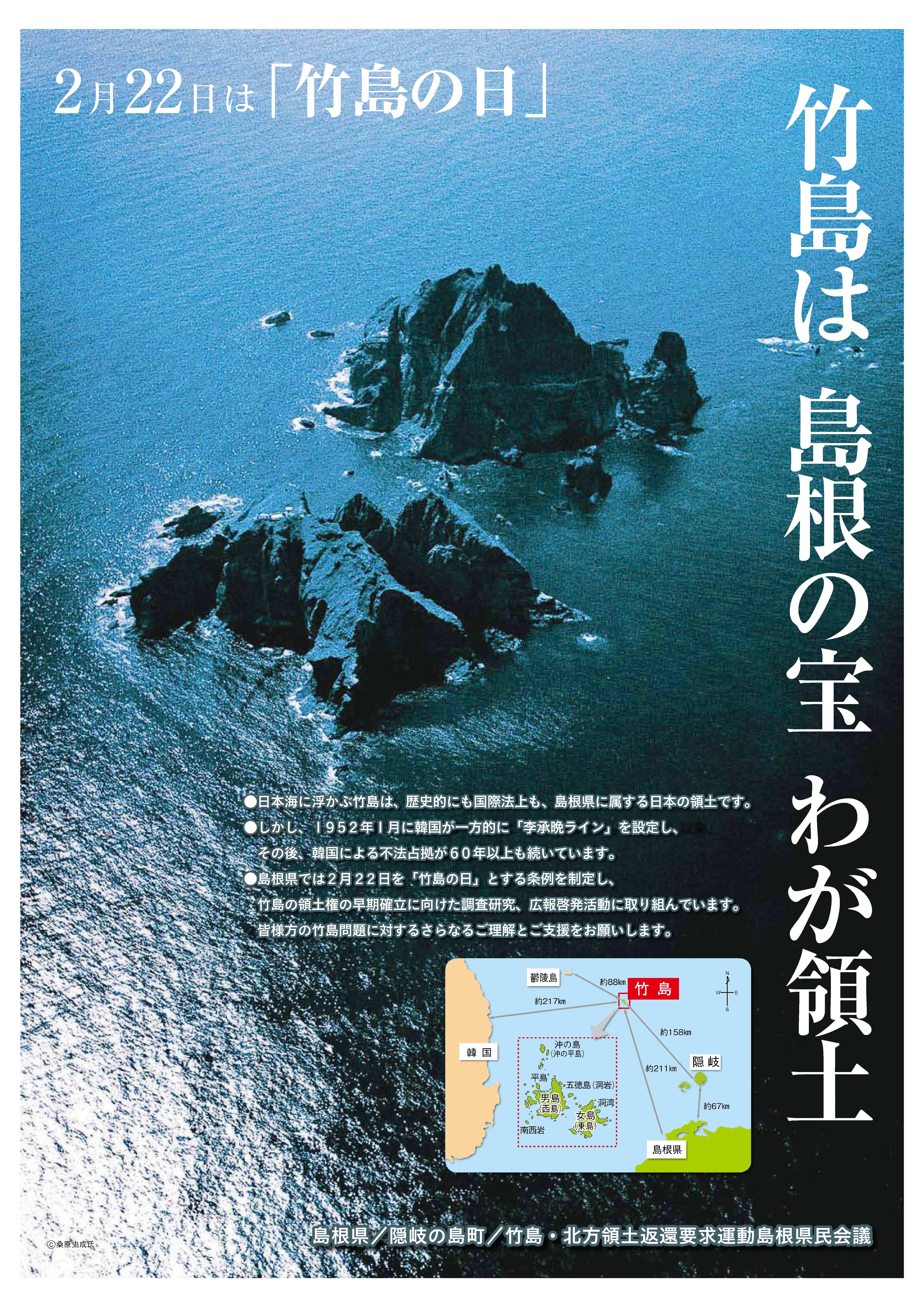 竹島ポスター(標語)