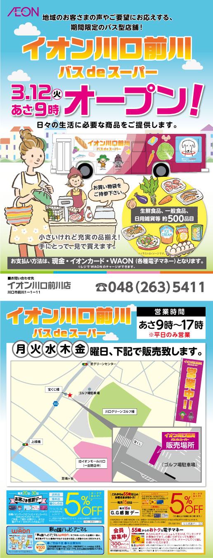川口バスdeスーパー チラシ(軽量版)