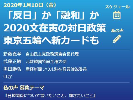 20200110_img_tv