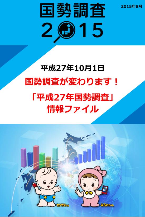 「平成27年国政調査」情報ファイル