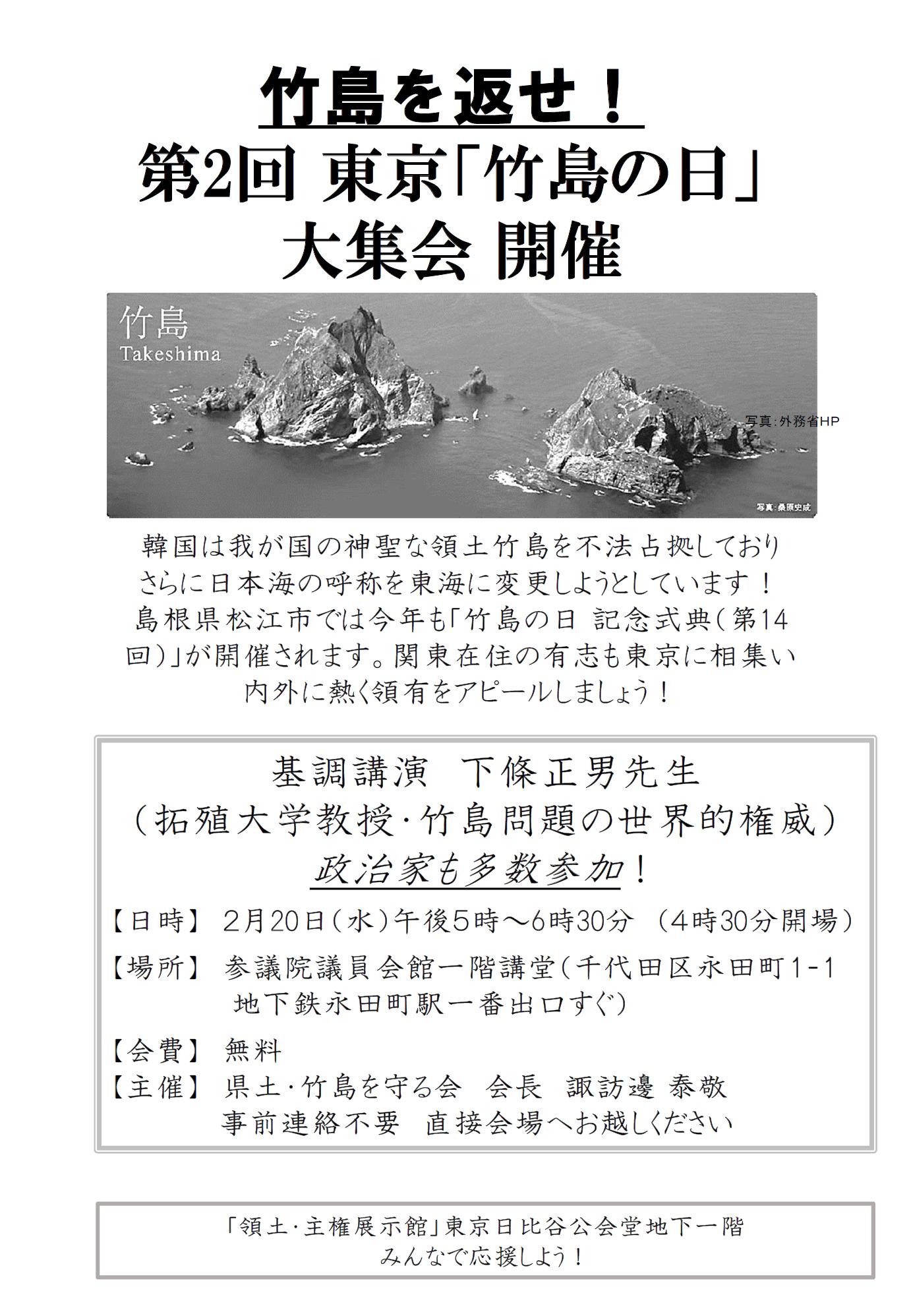 2月22日の島根県「竹島の日」を前に、2月20日午後5時から「第2回東京 ...